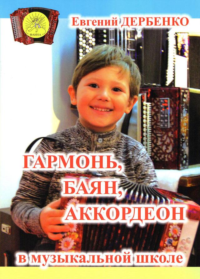 """Е. Дербенко """"Гармонь, Баян, Аккордеон в музыкальной школе"""""""