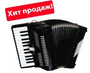 аккордеон садко