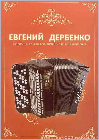 derbenko_oblozhka_sbornika