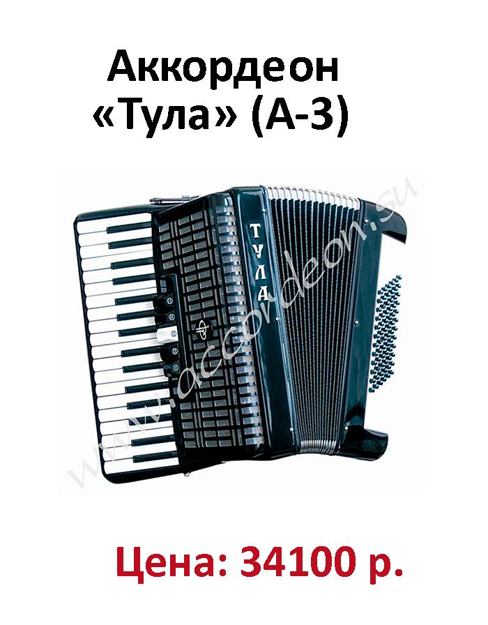 tula_a_3