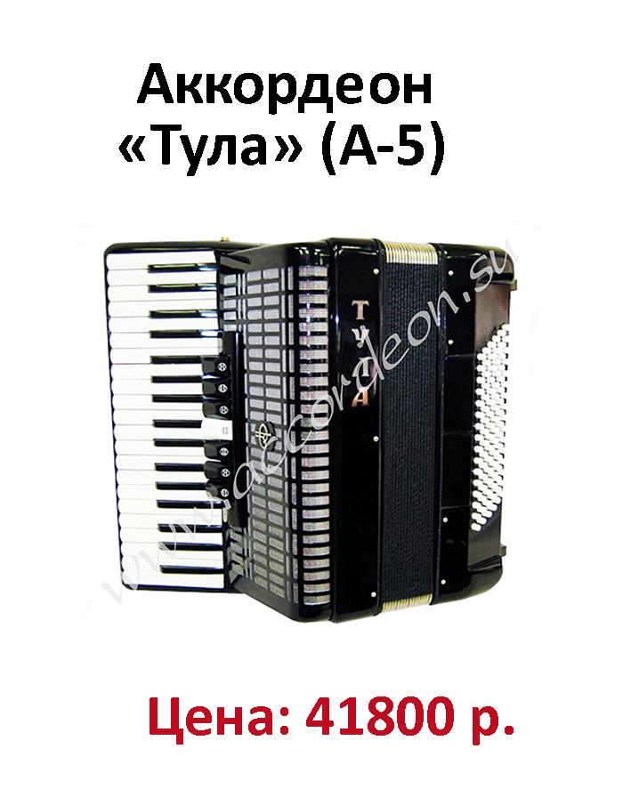 tula_a_5