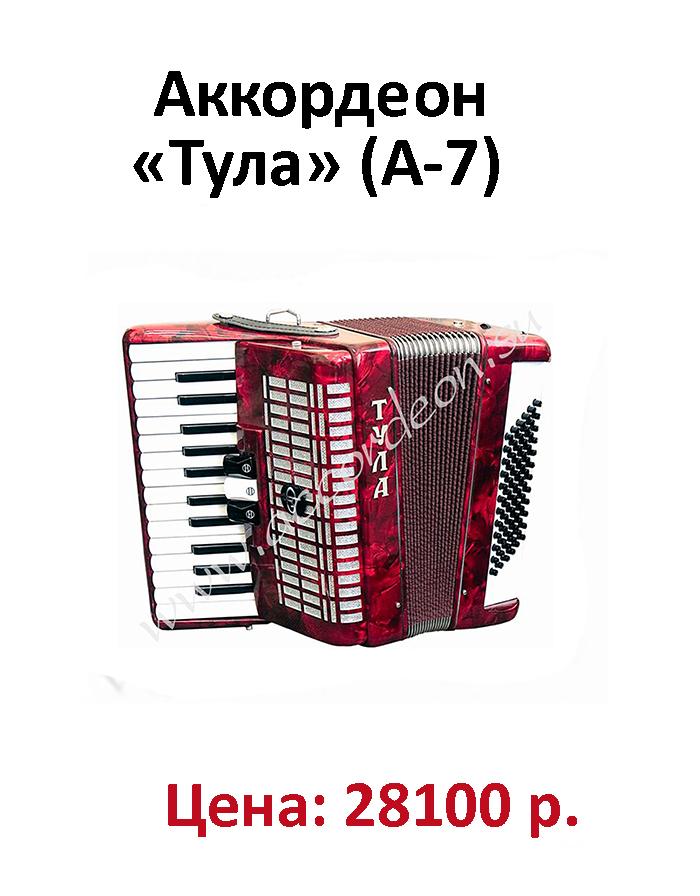 tula_a_7